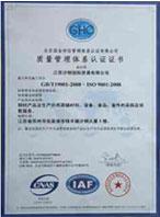 国家质量认证证书