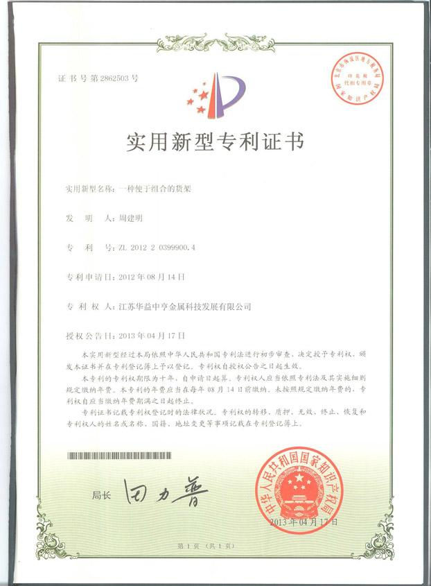 使用于组合的货架专利证书