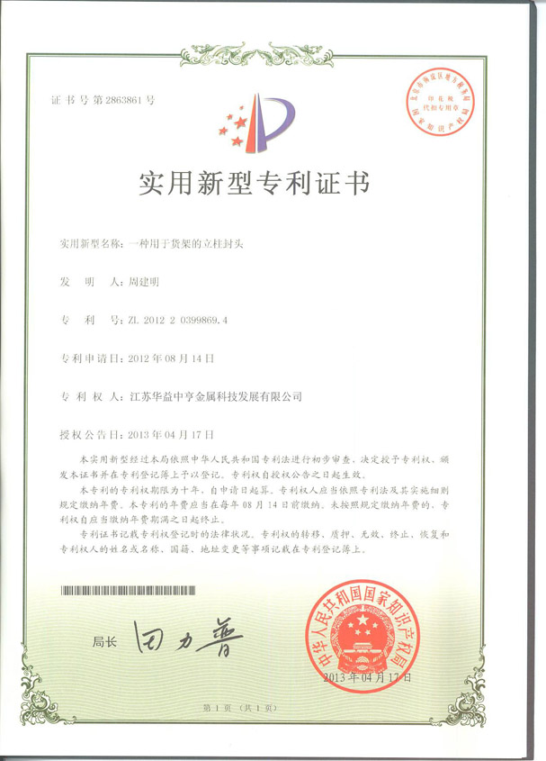 封头专利证书
