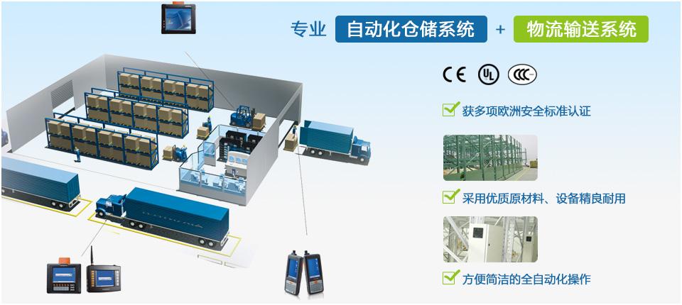 华益中亨专业的自动化仓储系统和物流输送系统