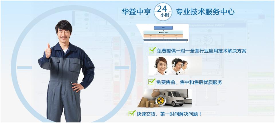华益中亨专业技术服务中心